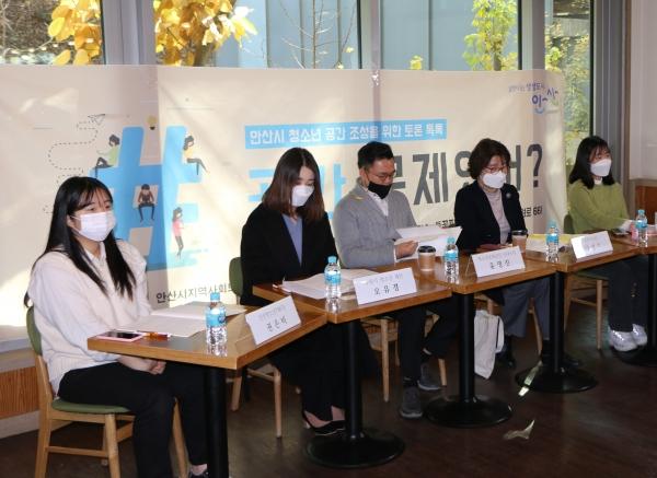 안산시는 청소년 자유공간 조성을 위해 '#공간, 문제있어?'라는 주제로 정책토론회를 개최했다고 18일 밝혔다.(사진=안산시)