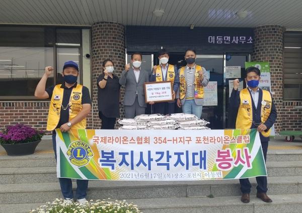 포천라이온스클럽(국제라이온스클럽 354-H지구)은 지난 17일 어려운 이웃들을 위해 쌀 10kg 20포를 이동면사무소에 기탁했다.(사진=포천시)